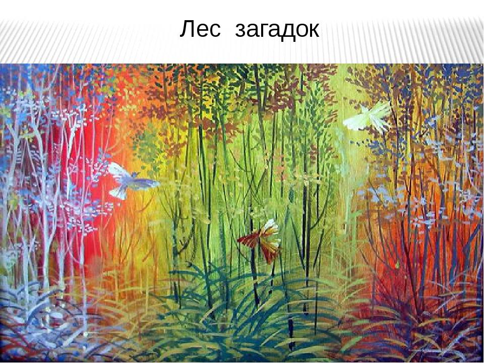 Лес загадок