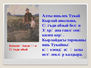 Алты яшьлек Тукай Кырлай авылына, Сәгъди абзый белән Зөхрә апа гаиләсенә кил