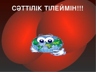 СӘТТІЛІК ТІЛЕЙМІН!!!