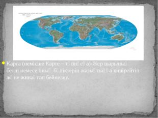 Карта (немісше Карте – түпнұсқа)-Жер шарының бетін немесе оның бөліктерін жаз