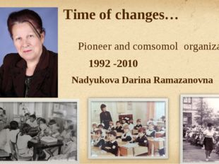 Time of changes… Pioneer and comsomol organizations 1992 -2010 Nadyukova Dari