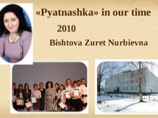 «Pyatnashka» in our time 2010 Bishtova Zuret Nurbievna