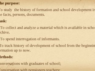 The purpose: To study the history of formation and school development in even