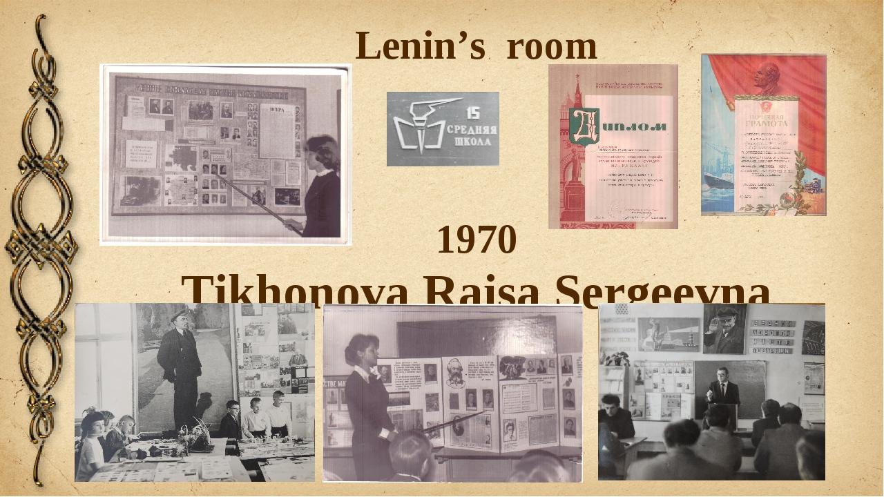 Lenin's room 1970 Tikhonova Raisa Sergeevna