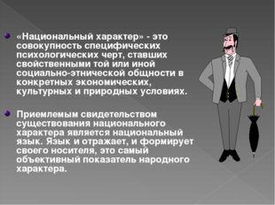 «Национальный характер» - это совокупность специфических психологических чер