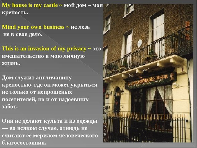 My house is my castle ~ мой дом – моя крепость. Mind your own business ~ не л...