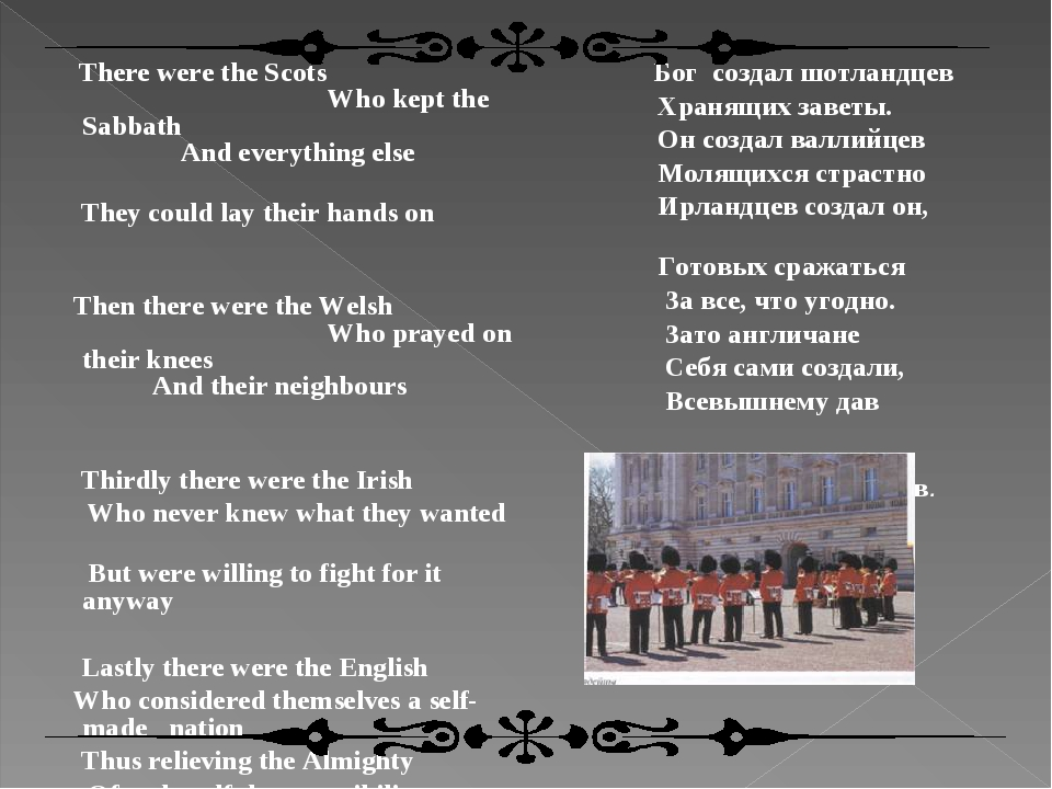 There were the Scots Who kept the Sabbath And everything else They could lay...