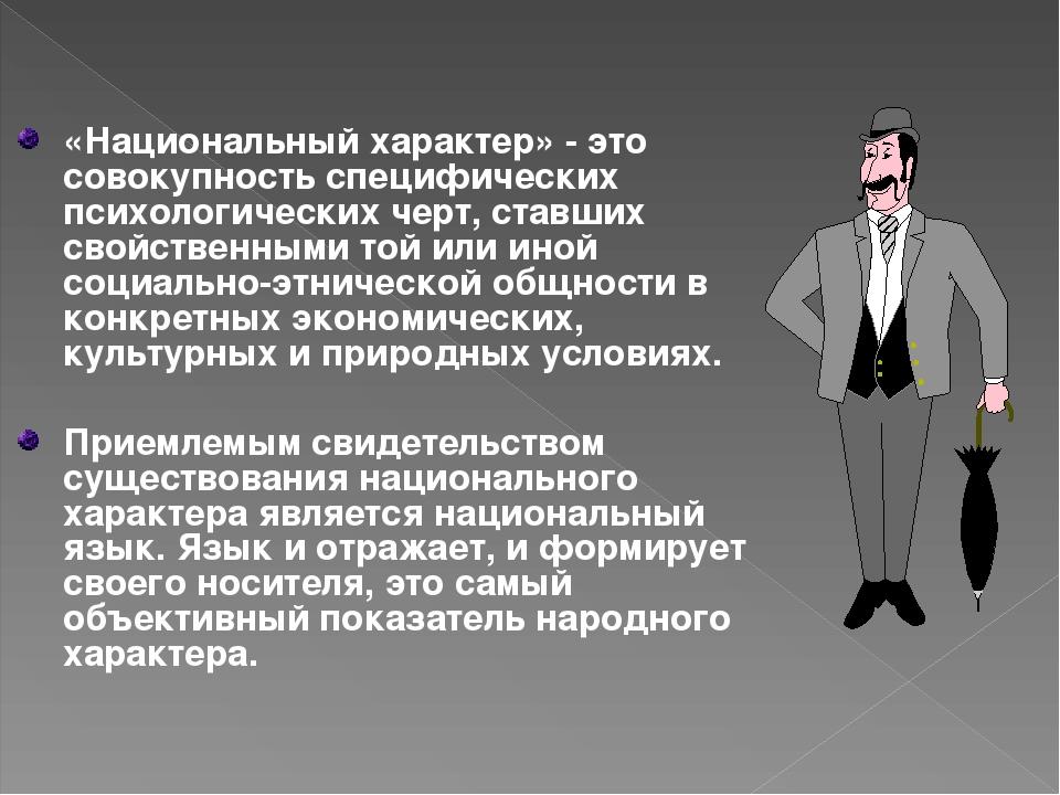 «Национальный характер» - это совокупность специфических психологических чер...