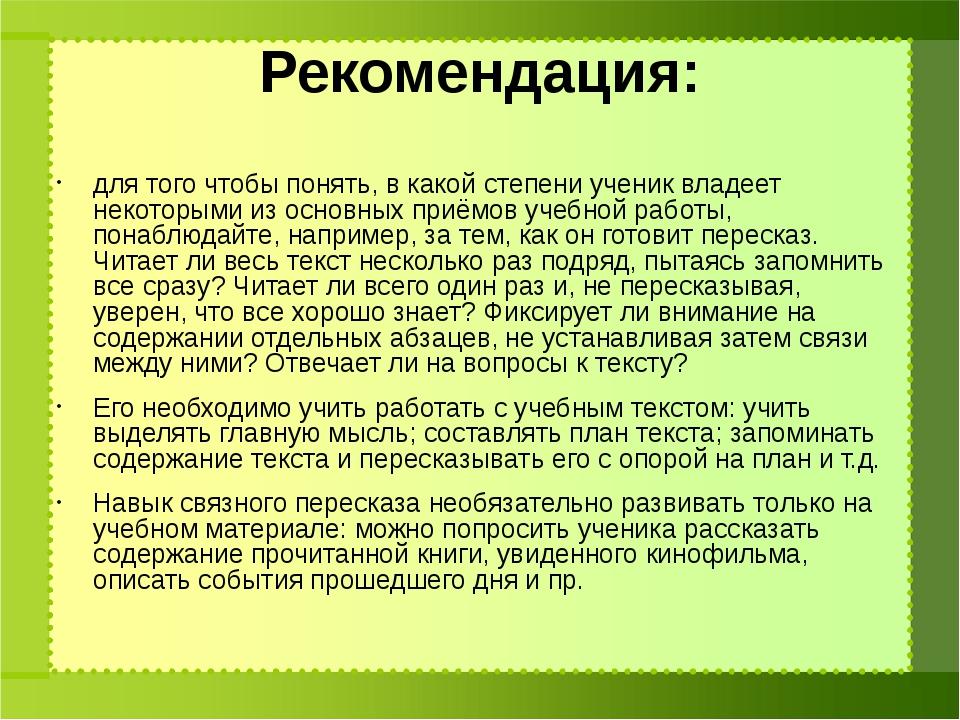 Рекомендация: для того чтобы понять, в какой степени ученик владеет некоторым...