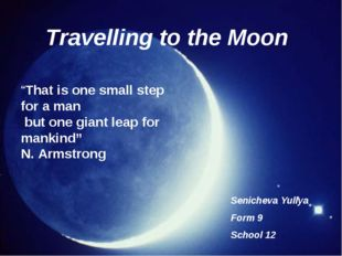 """That is one small step for a man but one giant leap for mankind"" N. Armstron"