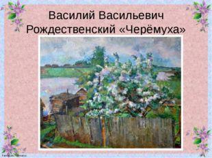 Василий Васильевич Рождественский «Черёмуха» (1928г.) FokinaLida.75@mail.ru
