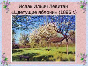 Исаак Ильич Левитан «Цветущие яблони» (1896 г.) FokinaLida.75@mail.ru