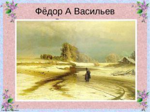 Фёдор А Васильев «Оттепель». FokinaLida.75@mail.ru
