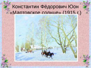 Константин Фёдорович Юон «Мартовское солнце» (1915 г.) FokinaLida.75@mail.ru