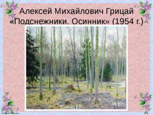 Алексей Михайлович Грицай «Подснежники. Осинник» (1954 г.) FokinaLida.75@mail