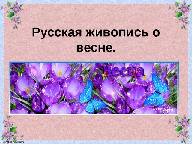 Русская живопись о весне. FokinaLida.75@mail.ru
