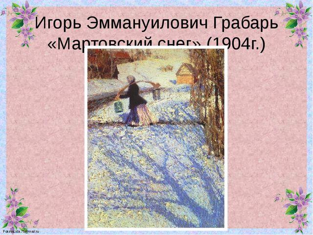 Игорь Эммануилович Грабарь «Мартовский снег» (1904г.) FokinaLida.75@mail.ru