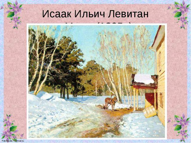 Исаак Ильич Левитан «Март»(1895г.) FokinaLida.75@mail.ru