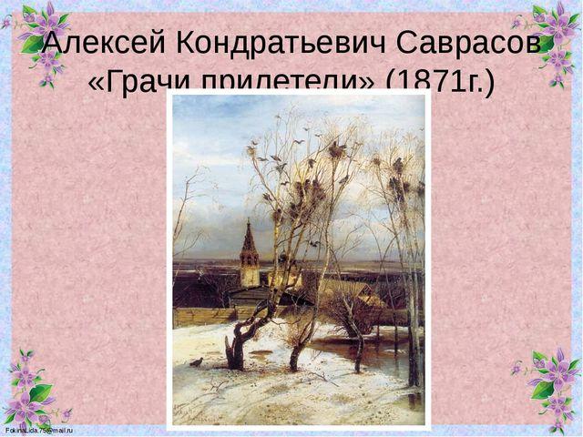 Алексей Кондратьевич Саврасов «Грачи прилетели» (1871г.) FokinaLida.75@mail.ru