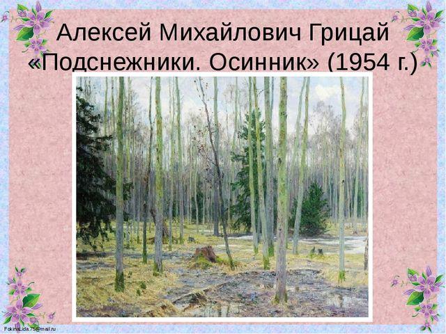 Алексей Михайлович Грицай «Подснежники. Осинник» (1954 г.) FokinaLida.75@mail...
