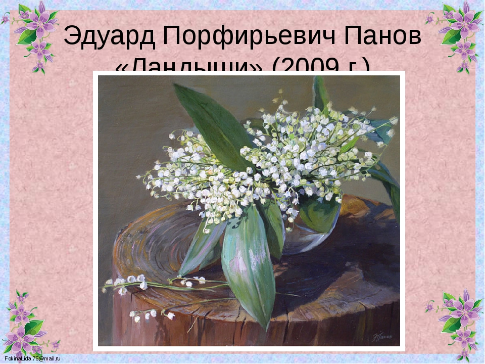 Эдуард Порфирьевич Панов «Ландыши» (2009 г.) FokinaLida.75@mail.ru