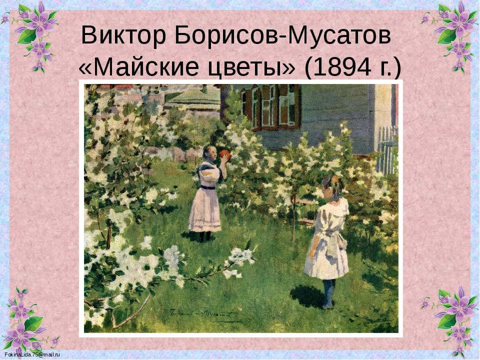 Виктор Борисов-Мусатов «Майские цветы» (1894 г.) FokinaLida.75@mail.ru