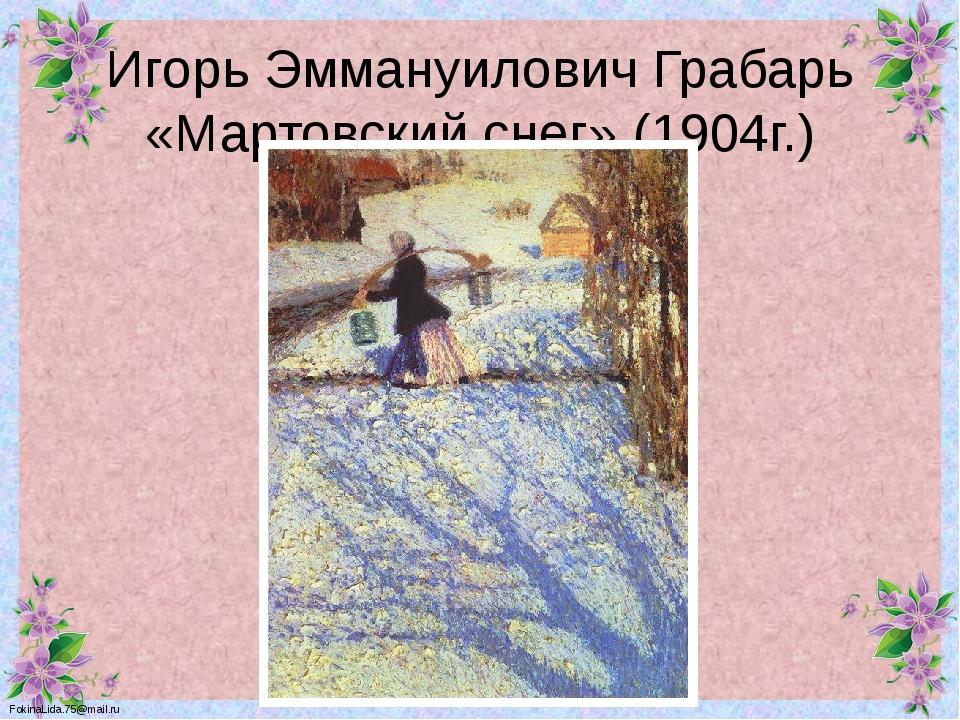 Сочинение -описание по картине, грабаря