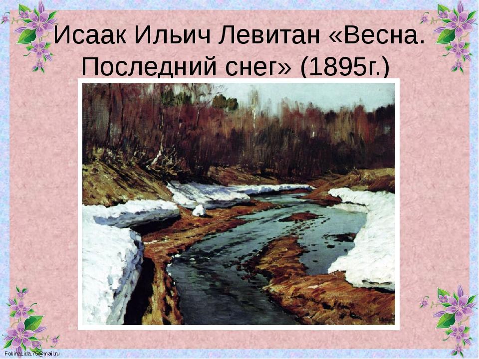 Исаак Ильич Левитан «Весна. Последний снег» (1895г.) FokinaLida.75@mail.ru