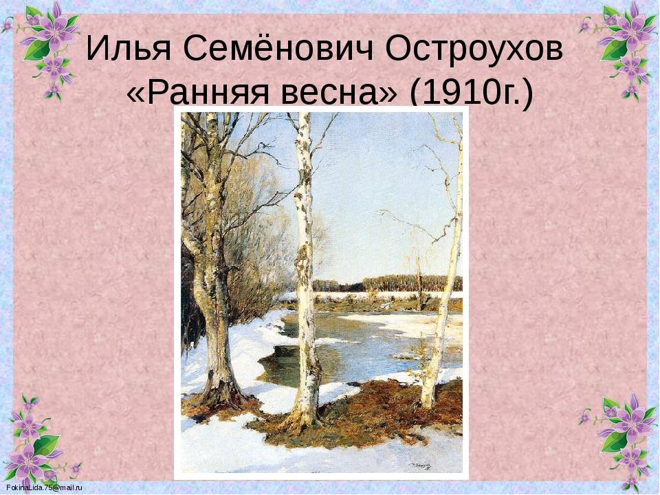 Илья Семёнович Остроухов «Ранняя весна» (1910г.) FokinaLida.75@mail.ru