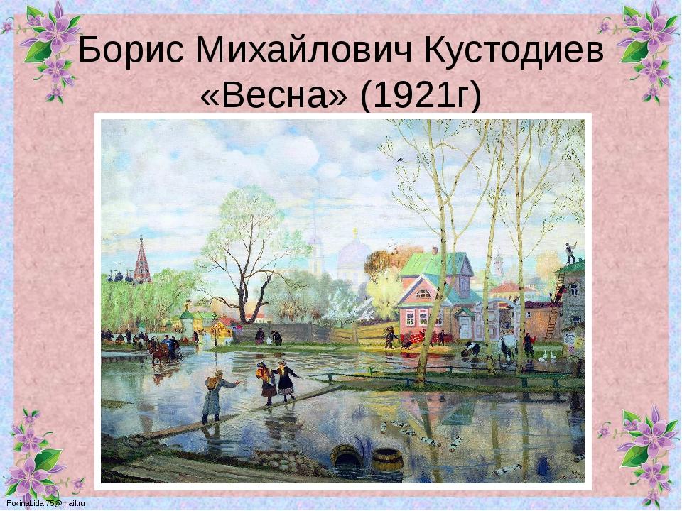 Борис Михайлович Кустодиев «Весна» (1921г) FokinaLida.75@mail.ru