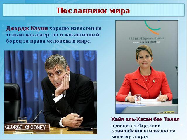 Джордж Клуни хорошо известен не только как актер, но и как активный борец за...