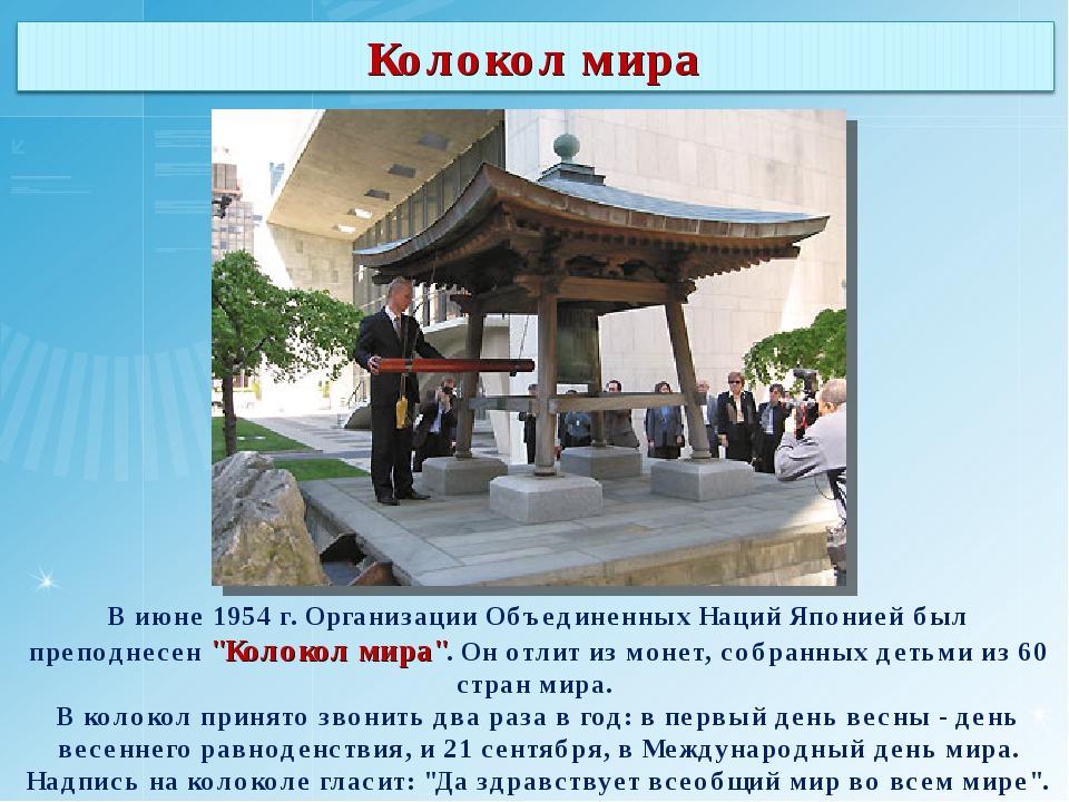 """В июне 1954 г. Организации Объединенных Наций Японией был преподнесен """"Колоко..."""