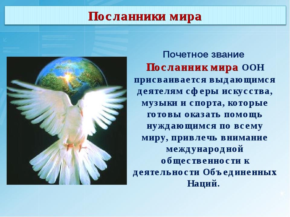 Почетное звание Посланник мира ООН присваивается выдающимся деятелям сферы ис...