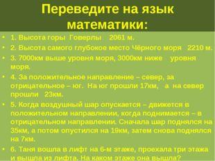 Переведите на язык математики: 1. Высота горы Говерлы 2061 м. 2. Высота самог