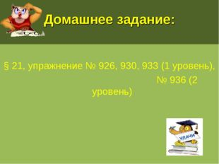 Домашнее задание: § 21, упражнение № 926, 930, 933 (1 уровень), № 936 (2 уров