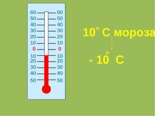 0 0 20 20 10 10 10 10 20 20 30 30 30 30 40 40 40 40 50 50 10 C мороза - 10 C