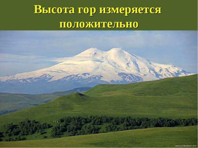 Высота гор измеряется положительно