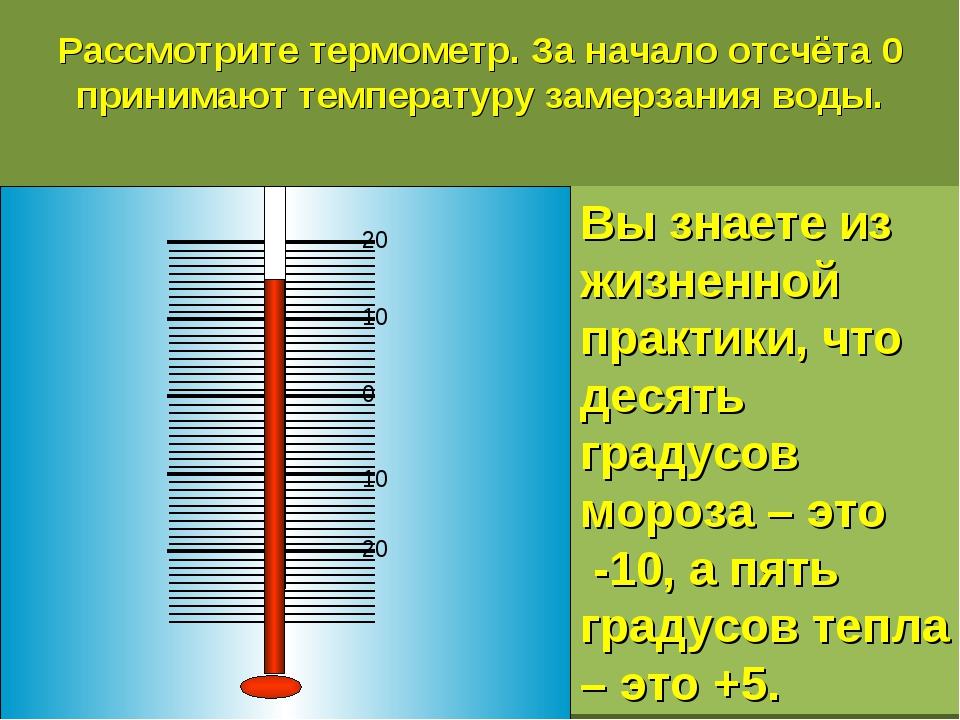 Рассмотрите термометр. За начало отсчёта 0 принимают температуру замерзания в...