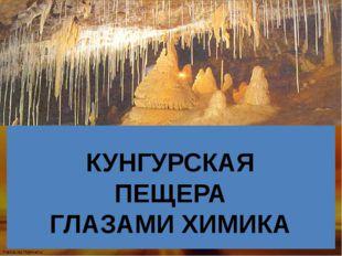 КУНГУРСКАЯ ПЕЩЕРА ГЛАЗАМИ ХИМИКА FokinaLida.75@mail.ru