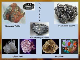 Гематит Fe2O4 Магнетит Fe3O4 Ильменит FeO∙TiO2 Кварц SiO2 Халцедон О к с и д