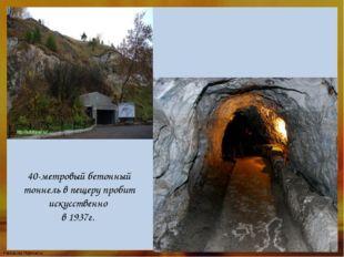 40-метровый бетонный тоннель в пещеру пробит искусственно в 1937г. FokinaLida