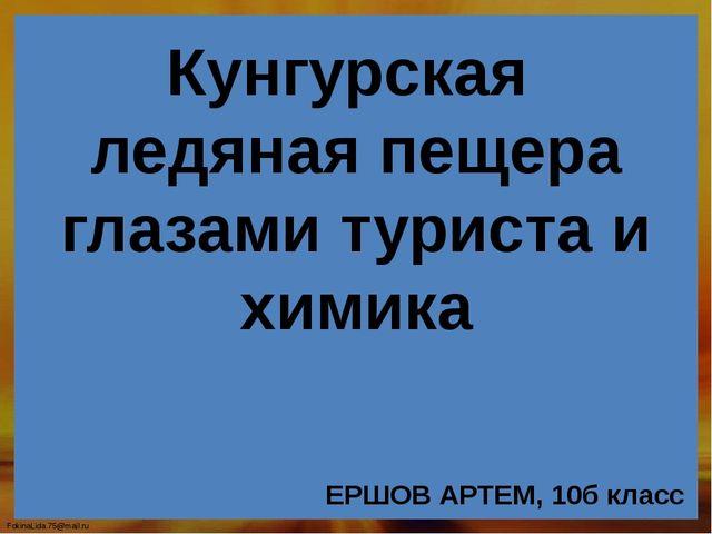 Кунгурская ледяная пещера глазами туриста и химика ЕРШОВ АРТЕМ, 10б класс Fok...