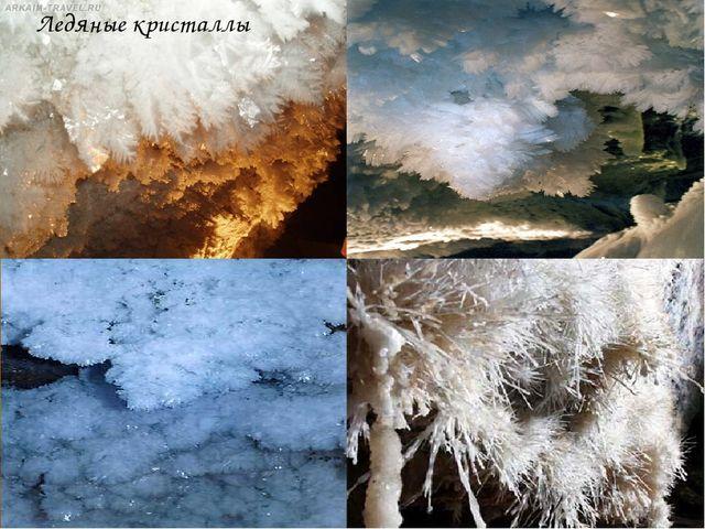 Ледяные кристаллы FokinaLida.75@mail.ru