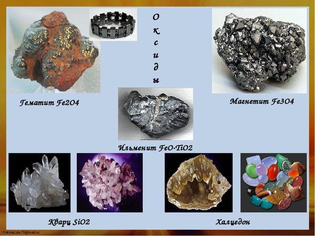 Гематит Fe2O4 Магнетит Fe3O4 Ильменит FeO∙TiO2 Кварц SiO2 Халцедон О к с и д...