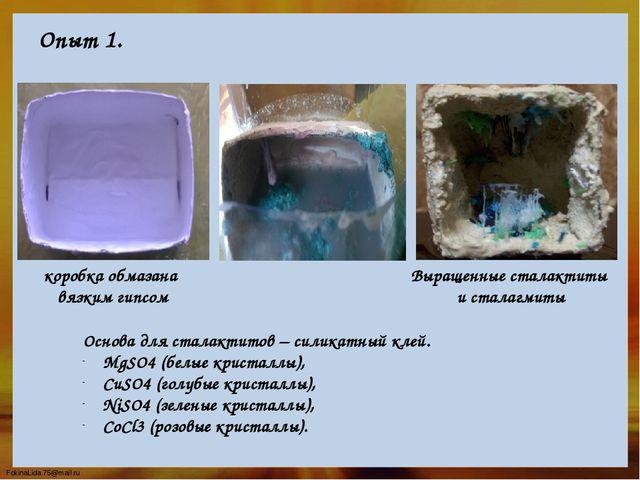 Опыт 1. коробка обмазана вязким гипсом Основа для сталактитов – силикатный кл...