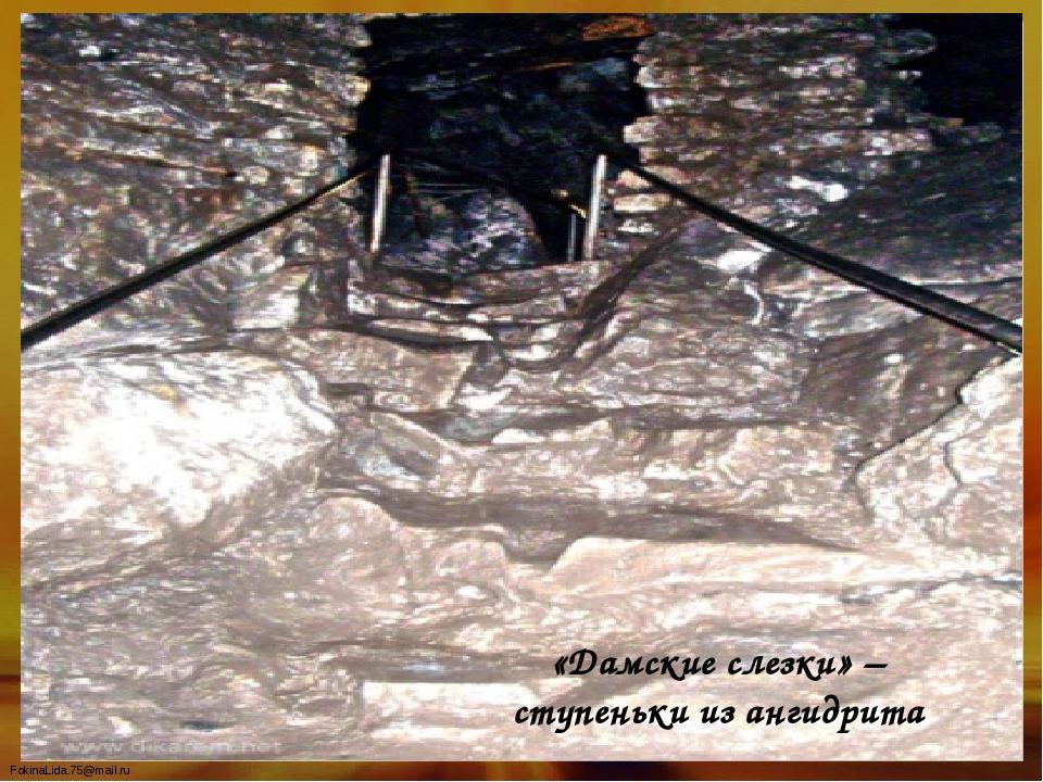 «Дамские слезки» – ступеньки из ангидрита FokinaLida.75@mail.ru
