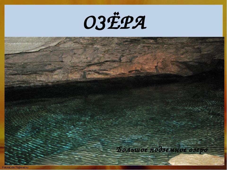 ОЗЁРА Большое подземное озеро FokinaLida.75@mail.ru