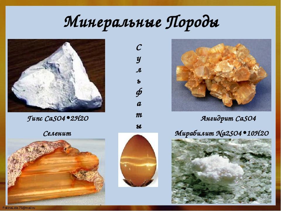 Минеральные Породы Гипс CaSO4•2H2O Ангидрит CaSO4 Селенит Мирабилит Na2SO4•10...