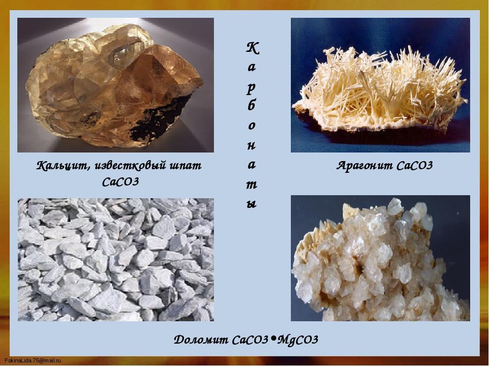 Кальцит, известковый шпат CaCO3 Арагонит CaCO3 Доломит CaCO3•MgCO3 К а р б о...