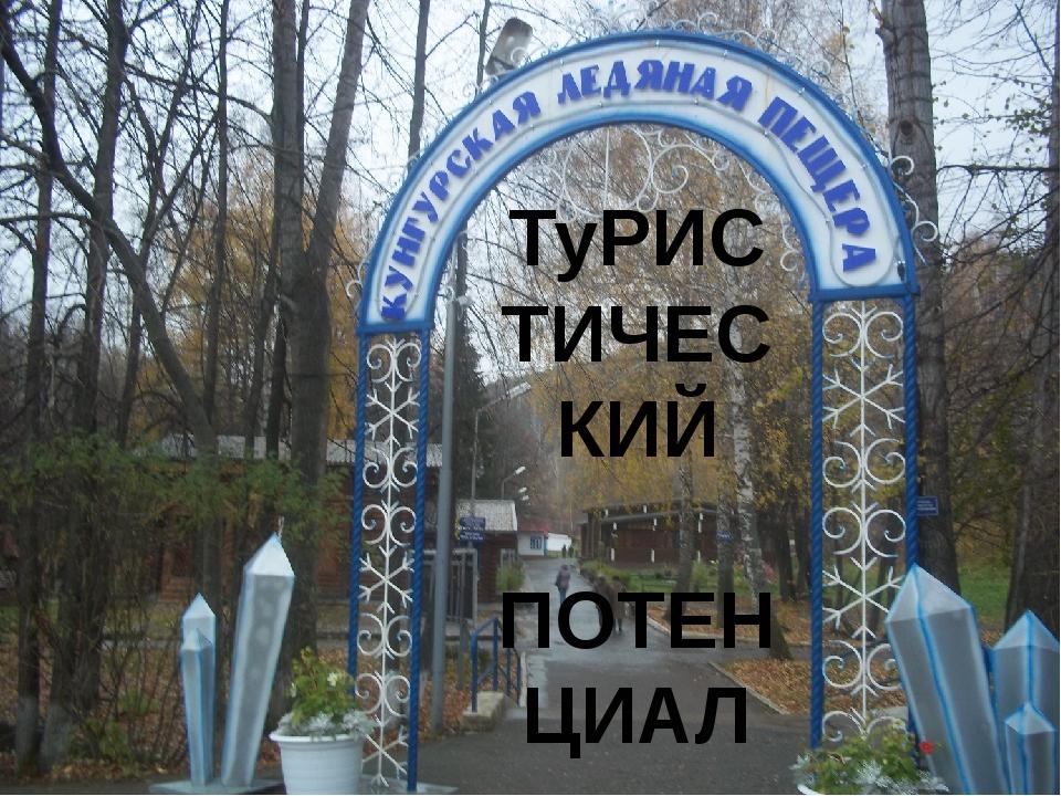 ТуРИС ТИЧЕС КИЙ ПОТЕН ЦИАЛ FokinaLida.75@mail.ru